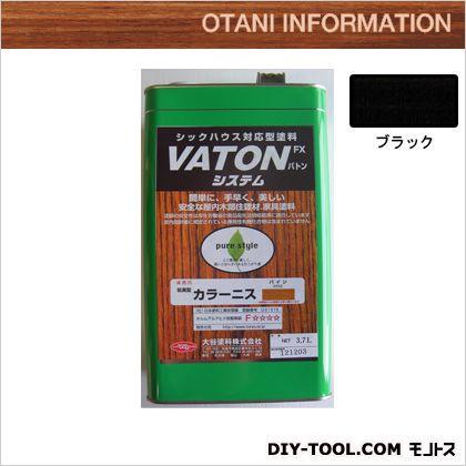 【送料無料】大谷塗料 VATONカラーニス ブラック 3.7L