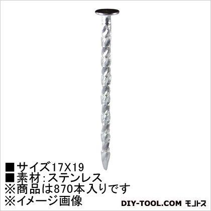 スクリュー釘(ステン) 平頭  17×19  HP-390 870 本