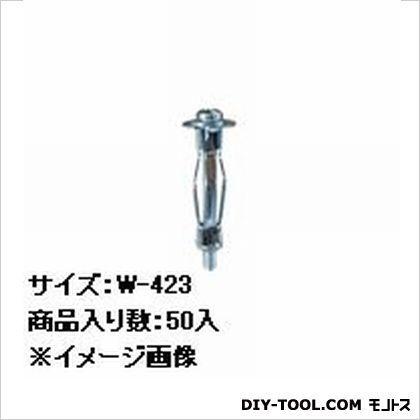 ウォールアンカー   W-423 50) 50 本