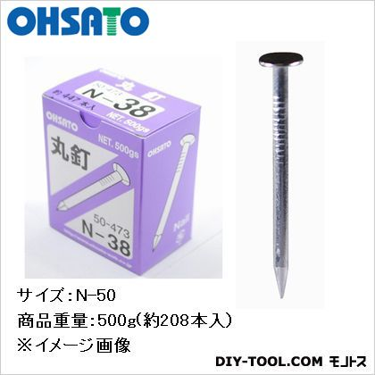 丸釘  N-50 50-475 約 208 本