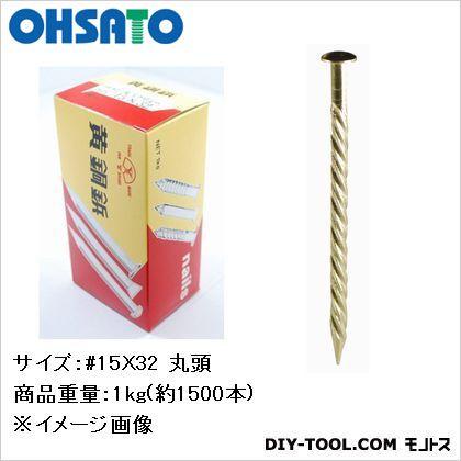 真鍮 スクリュー釘 丸頭   50-402 約 1500 本