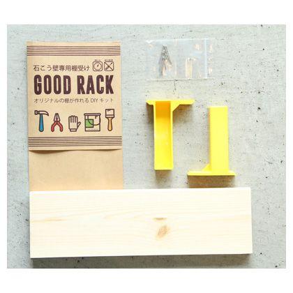 グッドラック 棚板セット 1×4材付き イエロー  52-345