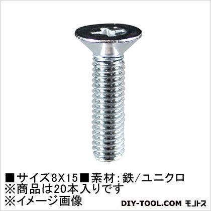 ユニクロ 小ねじ 皿頭  8×15  61-162 20 本