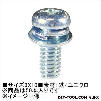 ユニクロ セムス小ねじP3  3×10  61-303 50 本
