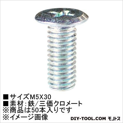 三価クロメート 超極低頭小ねじ  M5×30 61-525 50 本