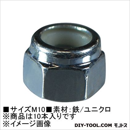 ユニクロ ナイロンナット  M10 61-626 10 本