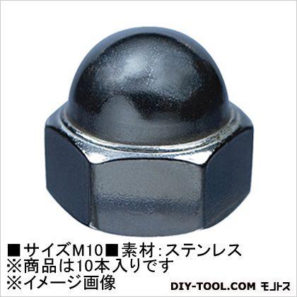 袋ナット(ステン)  M10 62026 10 本