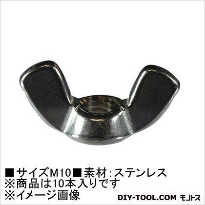 蝶ナット(ステン)  M10 62036 10 本