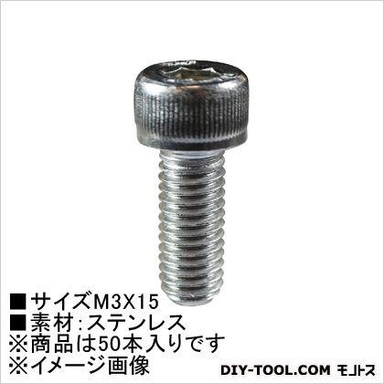 六角穴付ボルト(ステン)  M3×15 62205 50 本