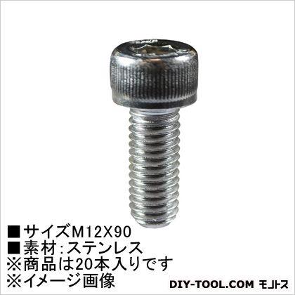 【送料無料】大里 六角穴付ボルト(ステン) M12×90 62266 20本