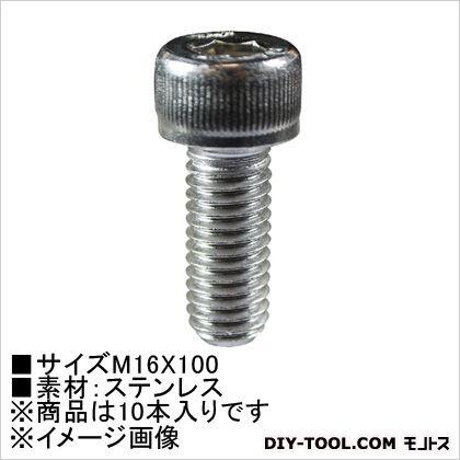 【送料無料】大里 六角穴付ボルト(ステン) M16×100  62840 10本