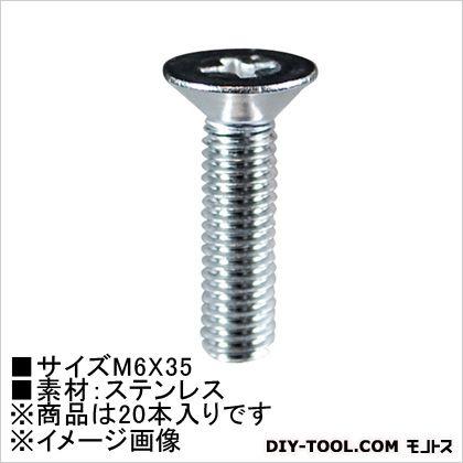 小ねじ皿頭(ステン)  M6×35 62952 20 本