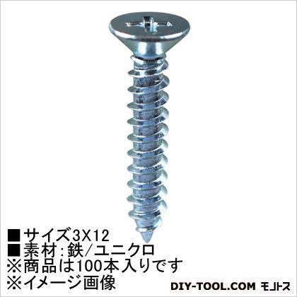 ユニクロ タッピングビス 皿頭  3×12  HP-522 100 本