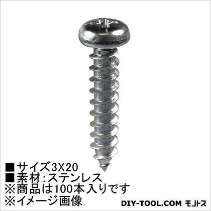 タッピングビス(ステン) なべ頭  3×20  HP-673 100 本