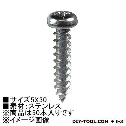 タッピングビス(ステン) なべ頭  5×30  HP-704 50 本