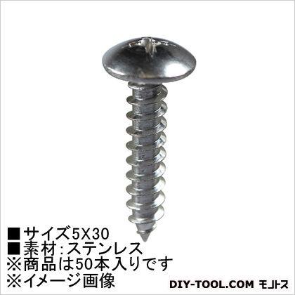 タッピングビス(ステン) トラス頭  5×30 HP-735 50 本