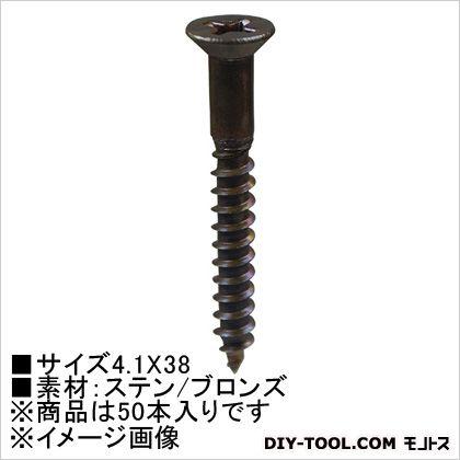 ステンブロンズ 木ネジ 皿頭  4.1×38 HP-837 50 本