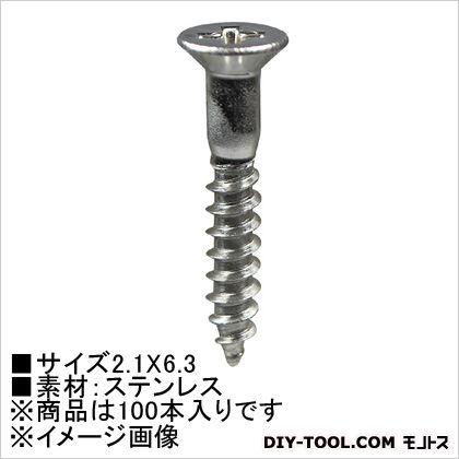 木ネジ(ステン) 皿頭 2.1×6.3 (HP-845) 100本
