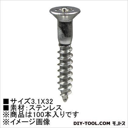 木ネジ(ステン) 皿頭  3.1×32 HP-857 100 本