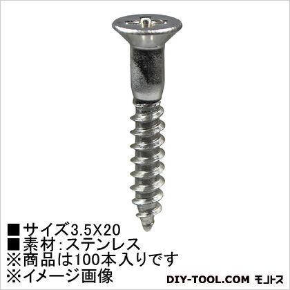 木ネジ(ステン) 皿頭  3.5×20 HP-858 100 本