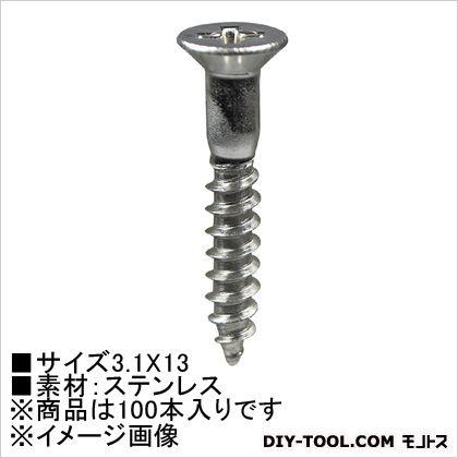 木ネジ(ステン) 皿頭  3.1×13 HP-876 100 本