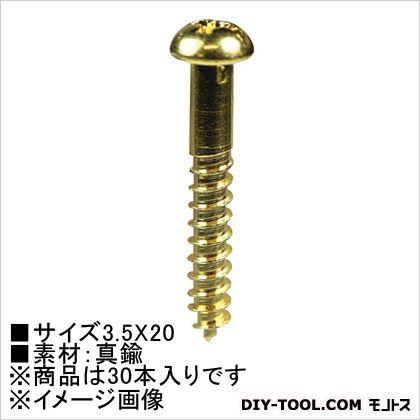 真鍮 木ネジ 丸頭 3.5×20mm(30本)