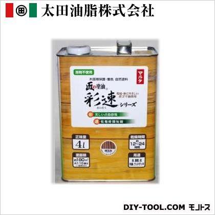 【送料無料】太田油脂 匠の塗油彩速シリーズ/木部用保護・着色自然塗料 煉瓦色 4L       0