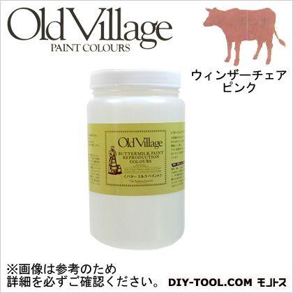 【送料無料】Old Village Paint バターミルクペイント ウィンザー チェア ピンク 946ml BM-0408Q 自然塗料 クラフト  水性塗料