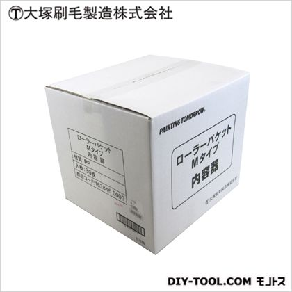 【送料無料】マルテー 大塚刷毛 ローラーバケット M型 内容器 30枚入 D280×W300×H270(mm)