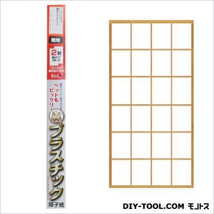 プラスチック障子紙(目安:丈長障子2枚分) 無地 94cm×2.0m OM-201 2 枚