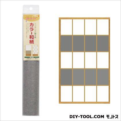 インテリア障子紙カラー和紙 ねずみ 28cm×3.0m 15-11