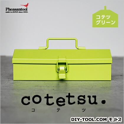 フェザンツール cotetsu(コテツ)オリジナル工具箱 グリーン