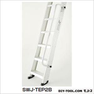 両面使用型階段はしごSWJ型用手摺のみ   SWJ-TEP2B