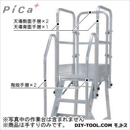 【送料無料】ピカ DWR用手すりセット階段両手すり天場三方 DWR-TE3B 1