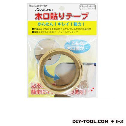 粘着木口テープ ナチュラル 24mmX2m 6114800