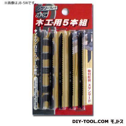 ジグゾーブレード5本組鉄工・木工各種 ブラック  JB-5MW