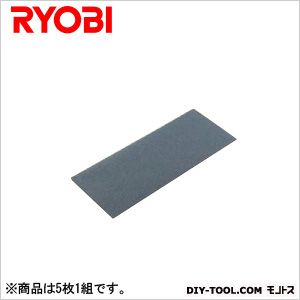 RYOBI/リョービ サンダ用耐水ペーパー(水研ぎ研磨用)粒度#120中仕上 115×280mm 6610871 5枚1組