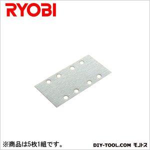 RYOBI/リョービ サンダ用木工ペーパー(マジック式)粒度AA#400仕上穴あき 94×186(穴あき)  6613531 5枚1組