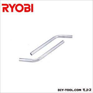 【送料無料】RYOBI(リョービ) VC-220、VC-221、VC-380用付属品延長管(曲)2本セット AE31158