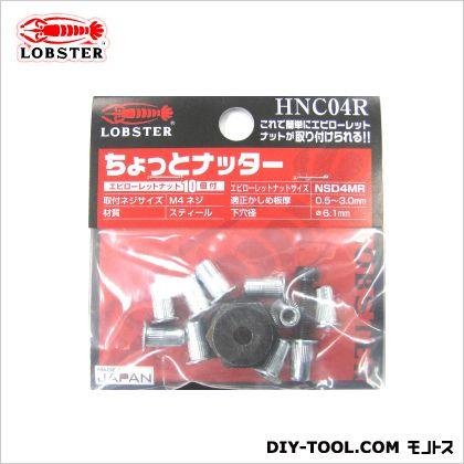 ハンドナッターちょっとナッター(M4用)(1個入)   HNC04R 1 個