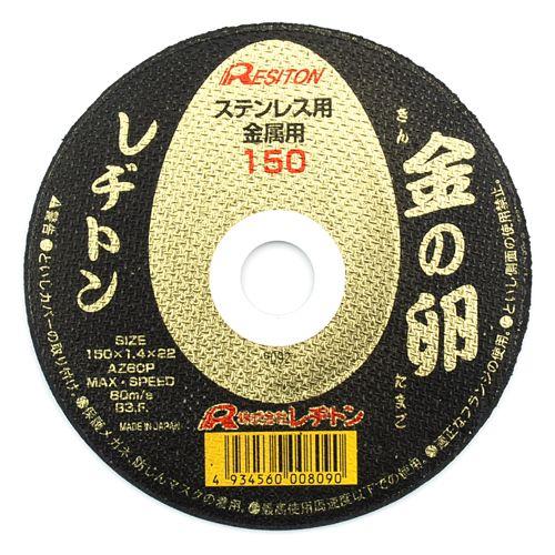 金の卵 AZ60P  150×1.4×22  1 枚