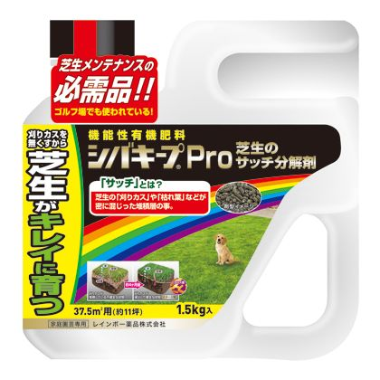 シバキープProサッチ分解剤  1.5kg