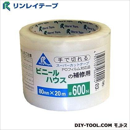 ビニルハウス補修テープ  80mm×20m 600N 1 巻