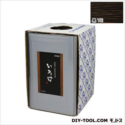 【送料無料】アールジェイ いろはカラー浸透性木材保護塗料 黒 16L YE-16