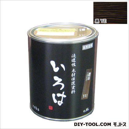 いろはカラー浸透性木材保護塗料 黒 0.8L YE-80