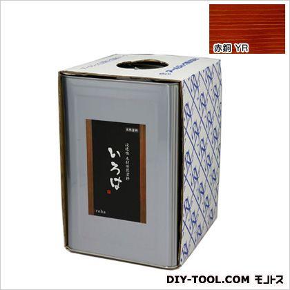 【送料無料】アールジェイ いろはカラー浸透性木材保護塗料 赤銅 16L YR-16 0