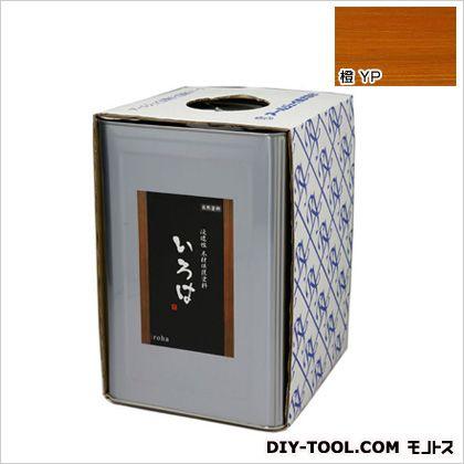 【送料無料】アールジェイ いろはカラー浸透性木材保護塗料 橙 16L YP-16 0