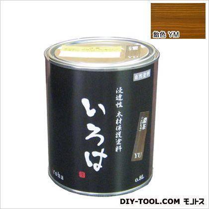いろはカラー浸透性木材保護塗料 飴色 0.8L YM-80