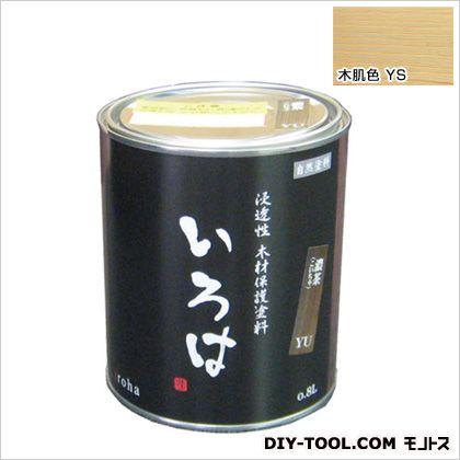 いろはカラー浸透性木材保護塗料 木肌色 0.8L YS-80