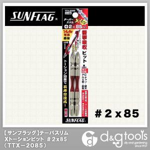 サンフラッグテーパースリムXビット#2×85mm(2本入)  #2×85 TTX-2085